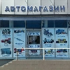 Автомагазины в Нее