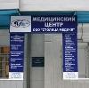 Медицинские центры в Нее